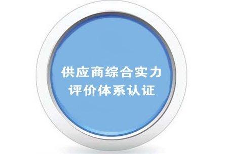 供应商综合实力评价体系认证证书