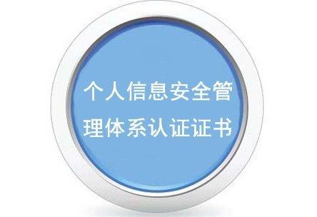 个人信息安全管理体系认证证书
