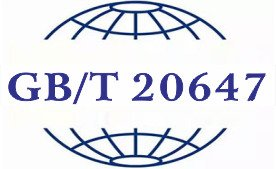 GB/T20647物业管理服务体系