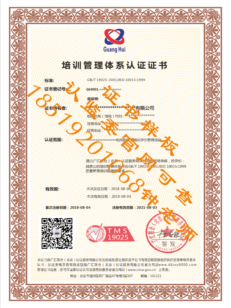 ISO10015质量培训管理体系认证证书.
