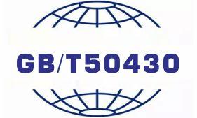 GB/T50430工程建设施工质量管理规范