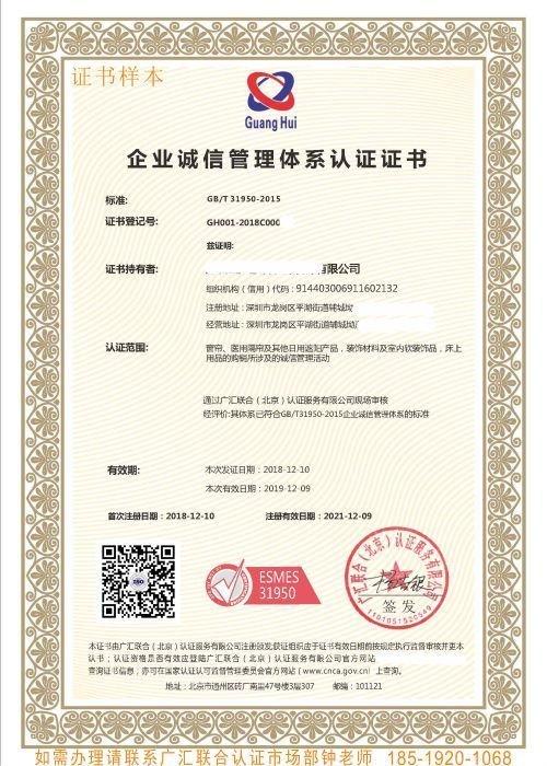 GBT31950企业诚信管理体系认证证书1